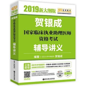 金榜图书贺银成国家临床执业助理医师资格考试辅导讲义新大纲版2019