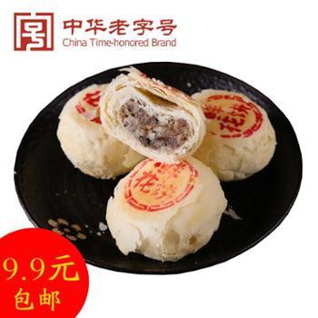山西运城特产鲜花饼经典玫瑰饼零食小吃传统茶糕点饼干9.9元包邮