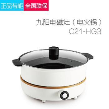 九阳(Joyoung)电磁炉 电磁加热鸳鸯火锅炉 多功能家用电火锅C21-HG3