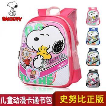 史努比儿童书包小学生1-3年级男童女童卡通可爱双肩包男童书包