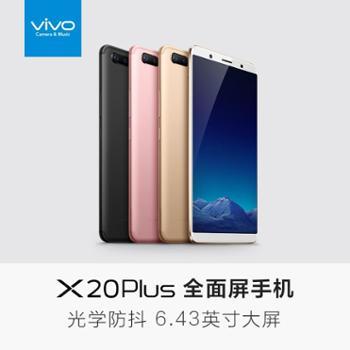 vivo X20plus全面屏手机4G全网通 新款上市
