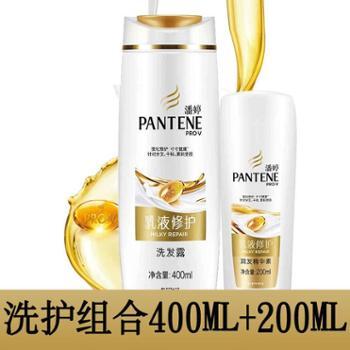 潘婷乳液修复洗发水护发素套装400ml洗+200ml护干枯毛躁