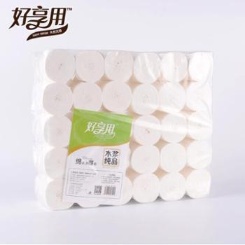好享用卫生纸卷纸无芯家用厕纸木浆纸巾卷筒纸手纸3层30卷4.6斤装