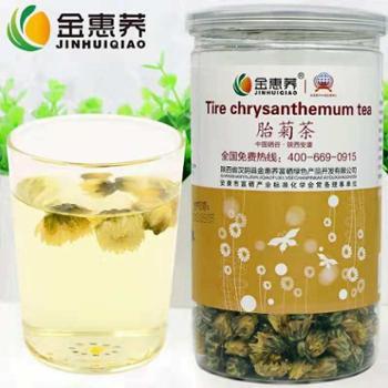 【金惠荞】胎菊罐装贡菊茶80g