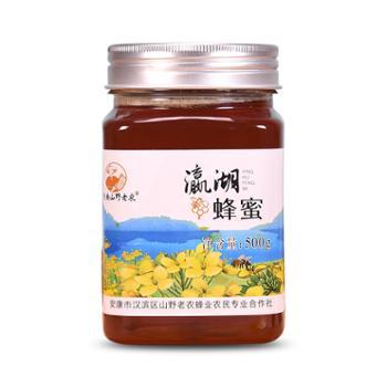 陕南山野老农 瀛湖土蜂蜜500g