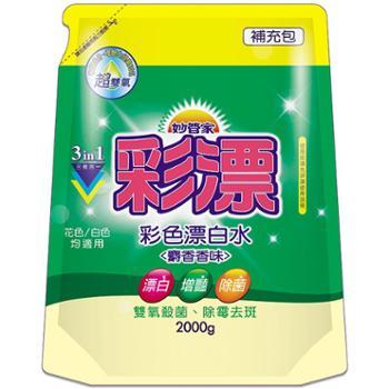 台湾原装进口妙管家彩漂彩色漂白水去渍护色补充包麝香香味2000g