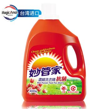 妙管家洗衣液台湾原装进口4kg浓缩洗衣精抗菌家庭装自然香型洗衣液机洗瓶装