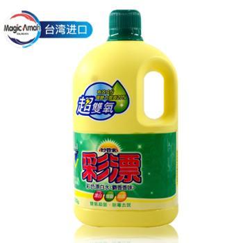 台湾妙管家彩漂液麝香原装进口衣物漂白剂家用床单被套去黄2kg