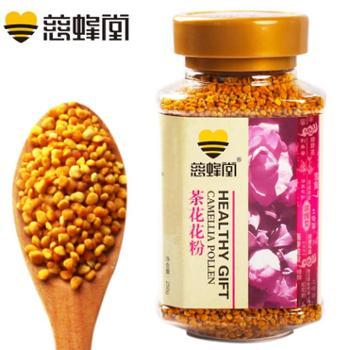 慈蜂堂茶花粉纯蜂花粉真正天然无破壁品质