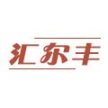 汇尔丰信息技术(湖北)有限公司