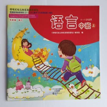 幼儿园教材语言中班上4-5岁适用幼儿入园早教书益智思维训练