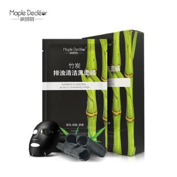 香港枫妍丽竹炭排浊清洁黑面膜新品10片促销包邮