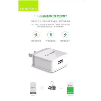 【鞍山馆】昂达KA013QC3.0充电头(闪充)