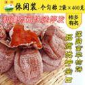 洋阳富平柿饼万事如意2袋×400克陕西特产地标产糯软甜