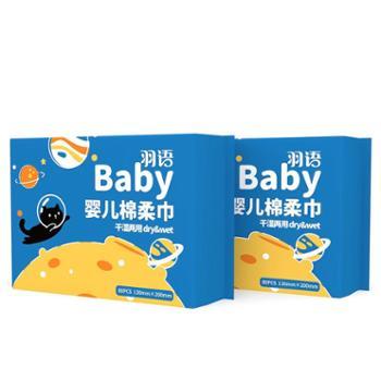 羽语婴儿棉柔巾干湿两用宝宝一次性手口专用80抽*2包