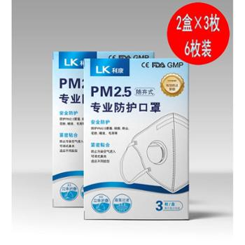 利康 点而康专业防护口罩6枚装 随弃型 防雾霾花粉PM2.5 黑白灰混色