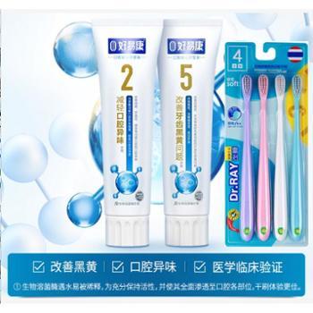 好易康2号减轻口腔异味120g+5号改善牙齿黑黄问题120g+4支牙刷套装