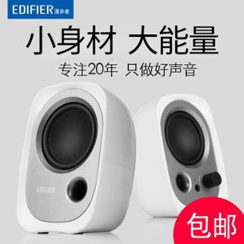Edifier/漫步者 R12U立体声多媒体有源电脑笔记本桌面音箱USB供电