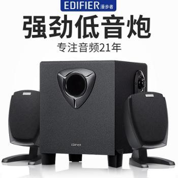 Edifier/漫步者 R103V 多媒体笔记本音箱 2.1有源电脑低音炮音响