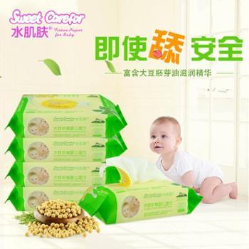 【包邮】水肌肤大豆纤维亲肤柔软儿童宝宝婴儿湿巾湿巾80抽5包共400片