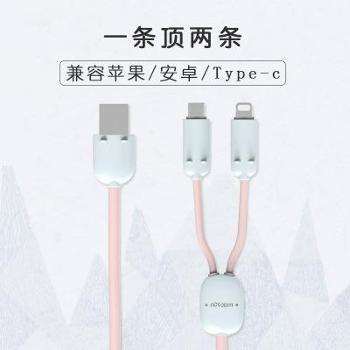 冇心 呆耳一拖二数据线苹果安卓type-c多功能手机充电线iPhone7/8