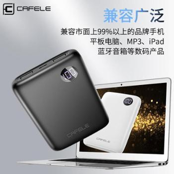 卡斐乐 双USB接口移动电源 液晶屏闪充快速充电充电宝10000mAh