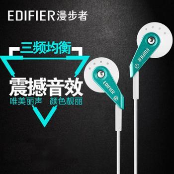 Edifier/漫步者 H185耳机耳塞式耳机手机电脑耳机入耳式 重低音