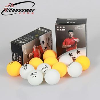 CROSSWAY/克洛斯威三星乒乓球6只装比赛训练用兵乓球白色黄色1104