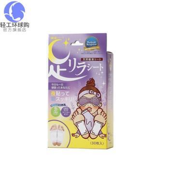 【保税仓】日本树之惠(kinomegumi)天然树液足贴薰衣草足贴改善睡眠30枚/盒