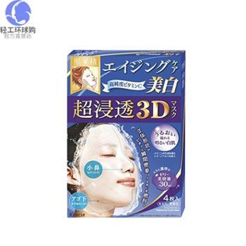 【保税仓】肌美精Kracie超浸透深层美白3D立体面膜4片装蓝色