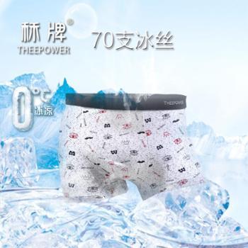 秝牌新款男士70支3D皇冠冰丝平角裤(单条/盒)8163