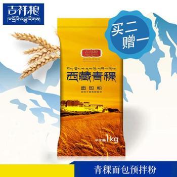 【扶贫龙支付满减】买二送一西藏吉祥粮青稞面包粉1KG装粗粮面包更健康