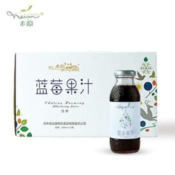 【禾韵】蓝莓果汁 85%果汁含量 无添加剂 12瓶/箱