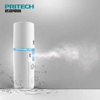 匹奇迷你便携式纳米补水仪器