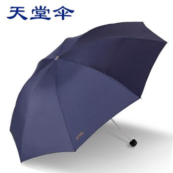高密拒水碰击布 三折晴雨伞(仅供建行荆州古城支行O2O活动使用)
