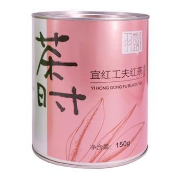 羽露宜红工夫-罐装茶150g