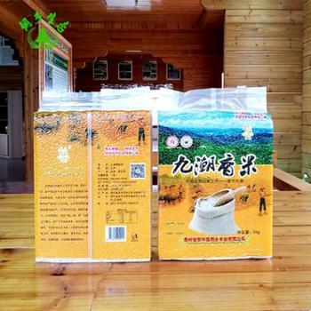 贵州大米农家自产梯田长粒香软白米饭5KG富硒米九潮香米