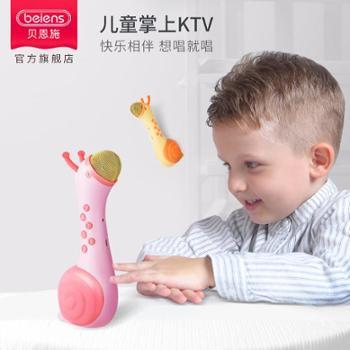 贝恩施儿童话筒麦克风掌上KTV 宝宝唱歌机无线蓝牙防啸益智玩具