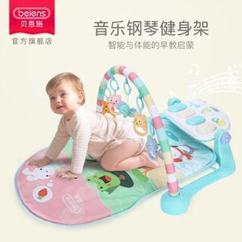 新品贝恩施婴儿脚踏钢琴健身架玩具 新生儿宝宝音乐游戏毯0-3-6月