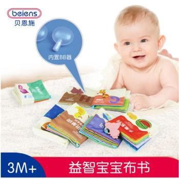 贝恩施宝宝布书婴幼儿童早教撕不烂布书6-12个月婴儿玩具0-1岁