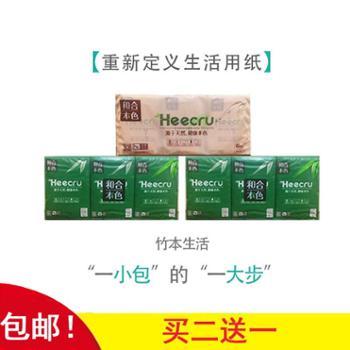 和合竹浆本色可湿水手帕纸面巾纸四层52张/包×6包/条×3条装卫生纸手纸包邮!