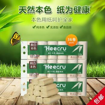 和合竹浆本色卷纸1000克12卷/提×3提量贩装卫生纸手纸包邮!