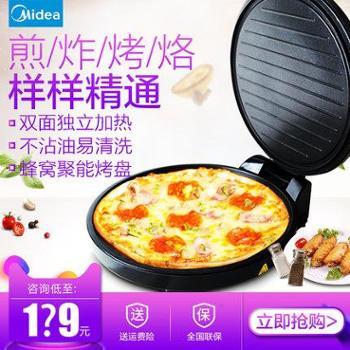 电饼铛 Midea/美的 JHN30F 双面加热蛋糕机烙饼机煎烤机 美的电饼铛煎烤机