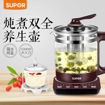 苏泊尔SWF15S30A养生壶全自动加厚玻璃烧水壶多功能电水壶花茶壶煮茶器