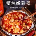 贵州特产糟辣椒嫩姜蒜1kg 下饭菜开胃菜泡菜酸辣椒剁椒调味料包邮