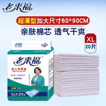 老来福成人护理垫纸尿垫老年人护理尿垫产妇护理床垫特大号XL20片