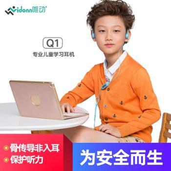 唯动Q1 骨传导儿童专属耳机 有线学习耳机 骨传导技术头戴挂耳式保护听力 可通话 低分贝耳机