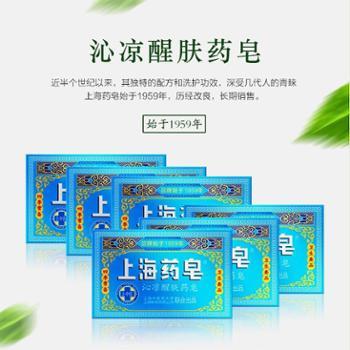 上海药皂沁凉醒肤药皂130g X 6块组合装薄荷 冰片清凉皂 沐浴皂抑菌皂