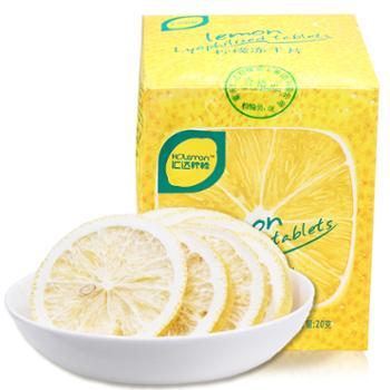 汇达柠檬柠檬冻干片20克盒装水果茶花草茶