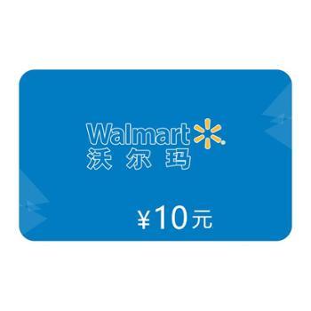 沃尔玛10元超市代金券(发货至收货人手机号)